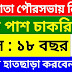 Haldia Municipality- Clerk, Mazdoor, Helper, Work Sarkar Recruitment 2018 / sumanjob.in