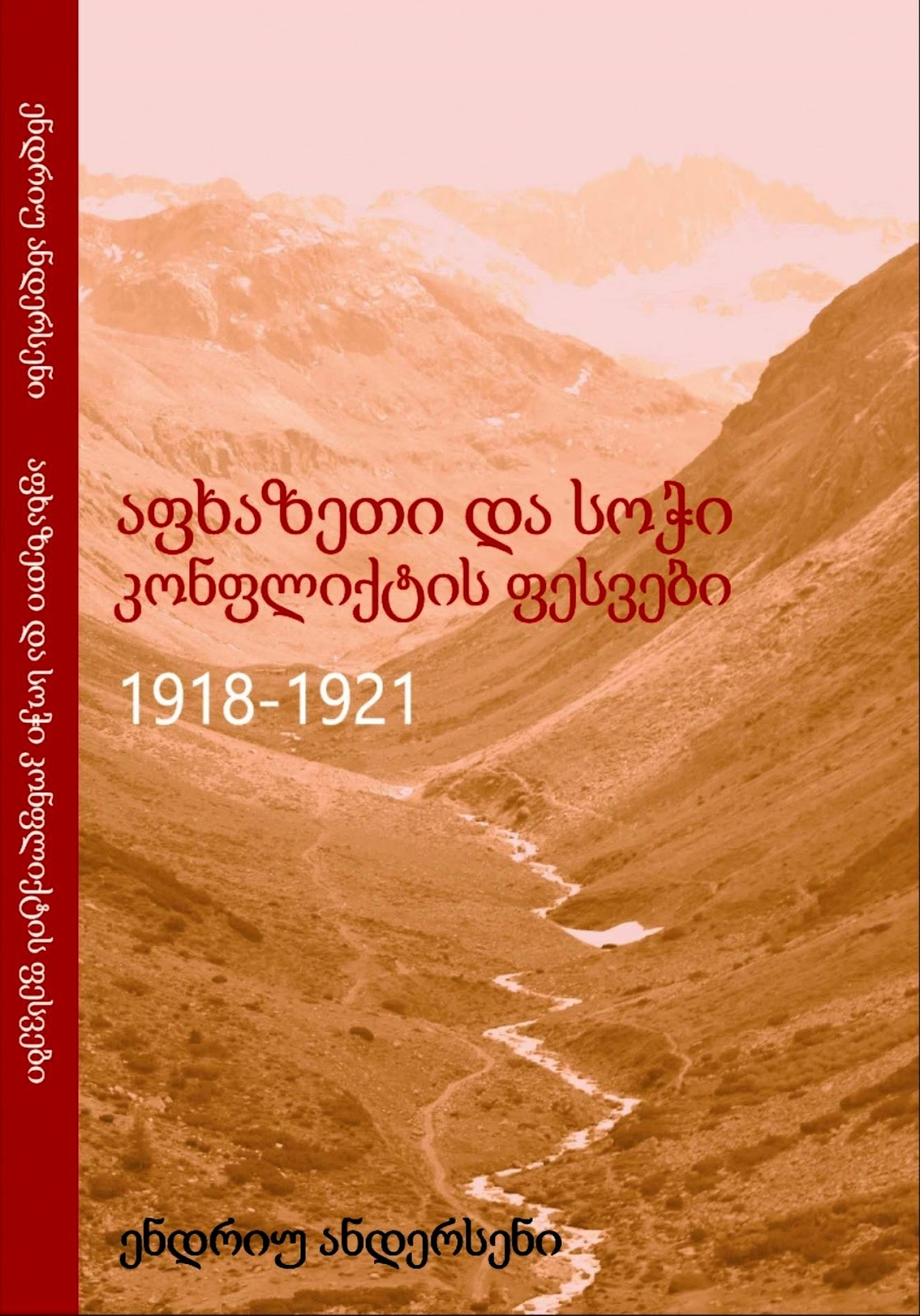 for those who can read in georgian i cannot here is the introduction to the book
