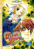 ขายการ์ตูนออนไลน์ First Love เล่ม 12