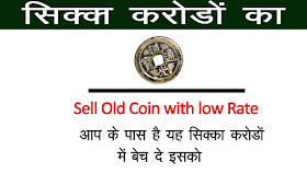 Old coin value list in india
