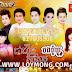 Town CD Vol 70 [Khmer New Year 2015]