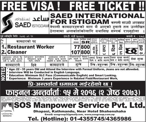 Free Visa & Free Ticket, Jobs For Nepali In Saudi Arabia,