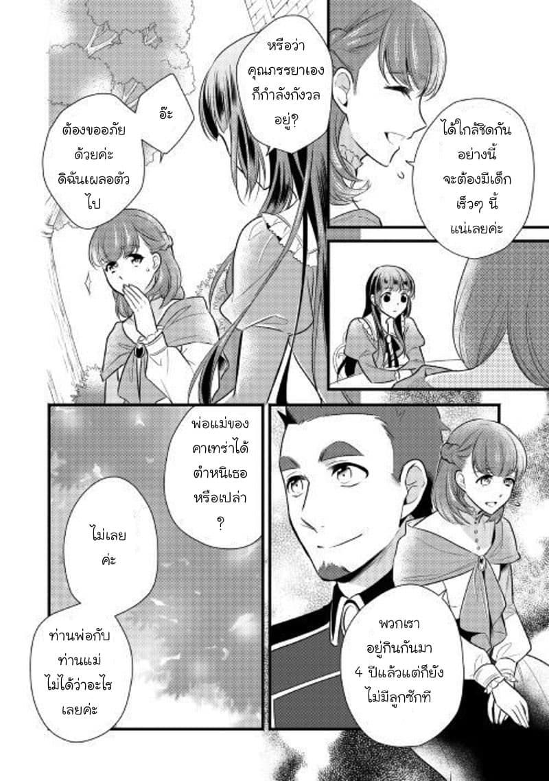 อ่านการ์ตูน Daites Ryou Koubouki ตอนที่ 11 หน้าที่ 8