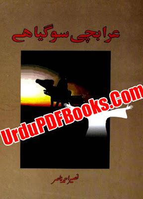 Dispenser Book In Urdu Pdf