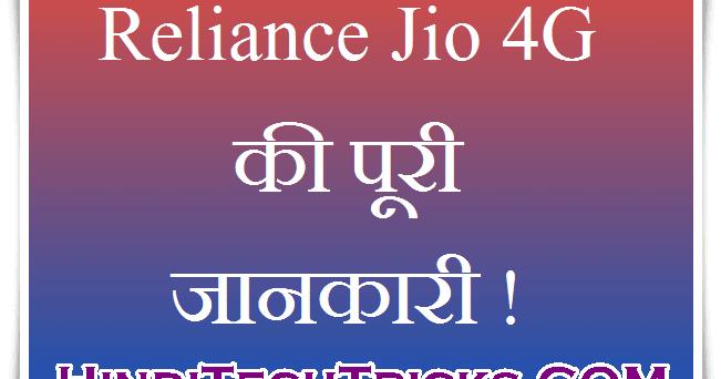 Reliance Jio 4G की पूरी जानकारी ( In Hindi )