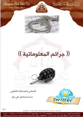 كتاب جرائم المعلوماتية