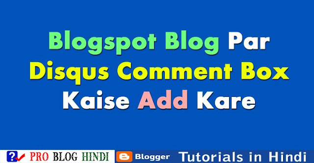 how to add disqus comment box to blogger blog, blogspot blog par disqus comment box kaise add kare, blogspot tutorial in hindi