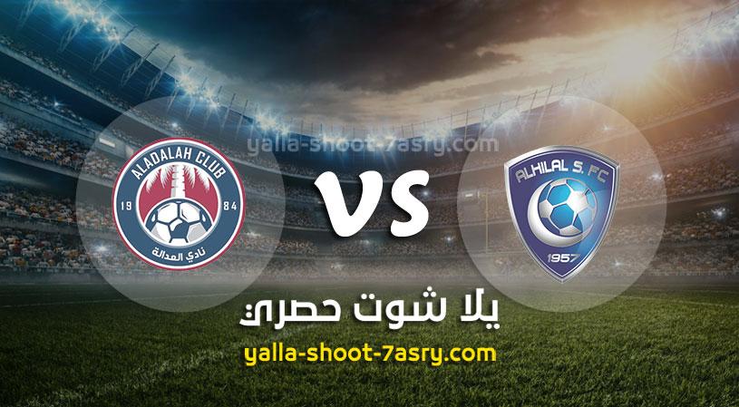 نتيجة مباراة الهلال والعدالة اليوم الاثنين بتاريخ 30 12 2019