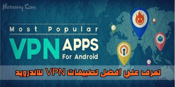أفضل-تطبيقات-VPN-للأندرويد-مجاناً