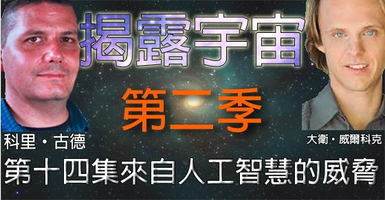 揭露宇宙 (Discover Cosmic Disclosure):第二季第十四集:來自人工智慧的威脅
