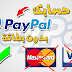 كيفية إنشاء حساب باي بال PayPal