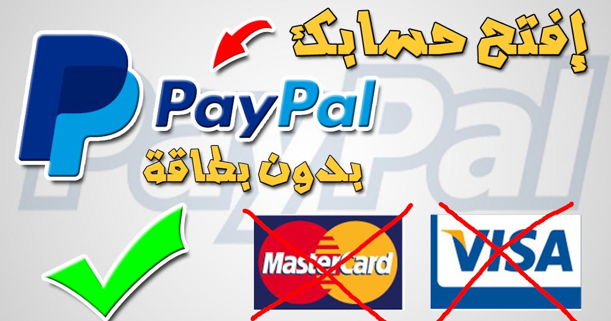 954b7a348 كيفية إنشاء حساب باي بال PayPal
