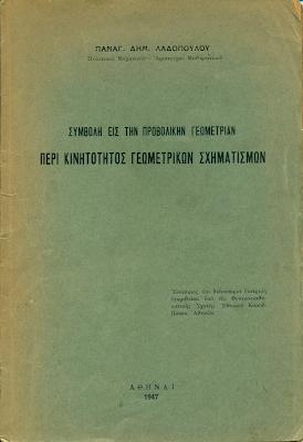 Λαδόπουλος Παναγιώτης Δημ. Περί Κινητότητος Γεωμετρικών Σχημάτων Αθήνα 1947 Διατριβή
