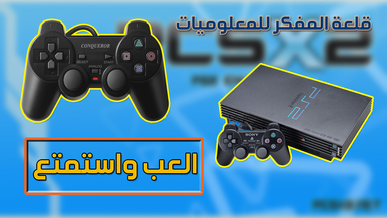Play PS2 Games on PC