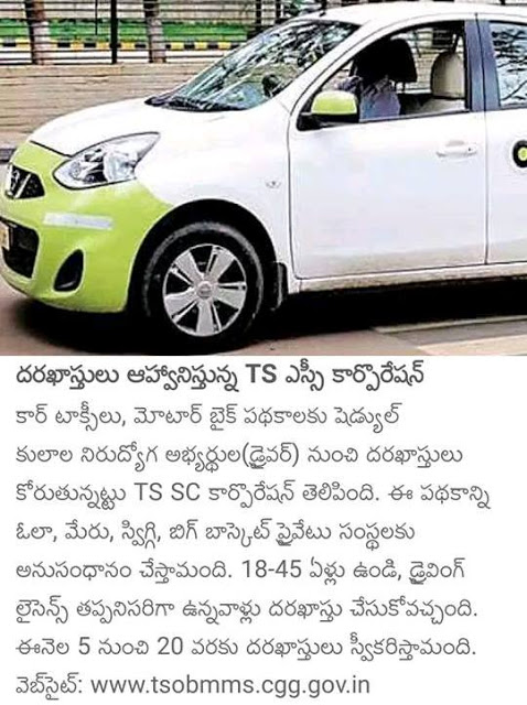 TS SC Corporation Car Taxi, bike scheme apply online @www.tsobmms.cgg.gov.in TELANGANA SCHEDULED CASTES CO-OPERATIVE DEVELOPMENT CORPORATION LTD. telangana-scheduled-castes-co-operative-development-corporation-ltd-TS-Sc-Corporation-car-taxi-bike-scheme-apply-online-www.tsobmms.cgg.gov.in.html.