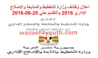 اعلان وظائف وزارة التخطيط والمتابعة والإصلاح الإداري 2016 والتقديم حتي 28-06-2016