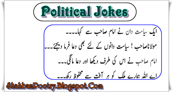 Political Jokes Urdu Funny 2016 Latest  Shahbazpoetry- All About Fun Place-9811