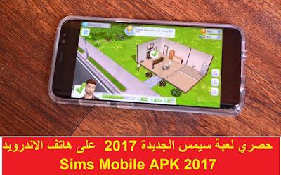 تحميل لعبة Sims Mobile APK الجديدة للاندرويد