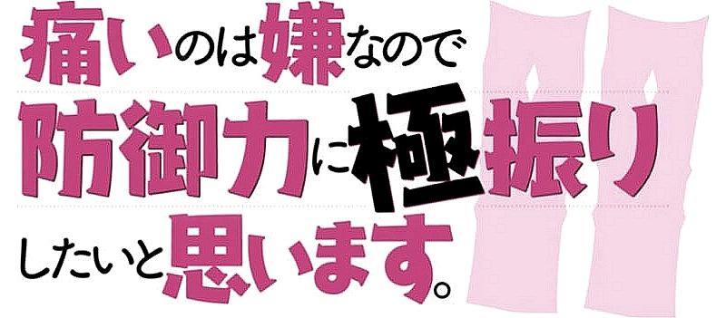 Itai no wa Iya nano de Bougyoryoku ni Kyokufuri Shitai to Omoimasu II