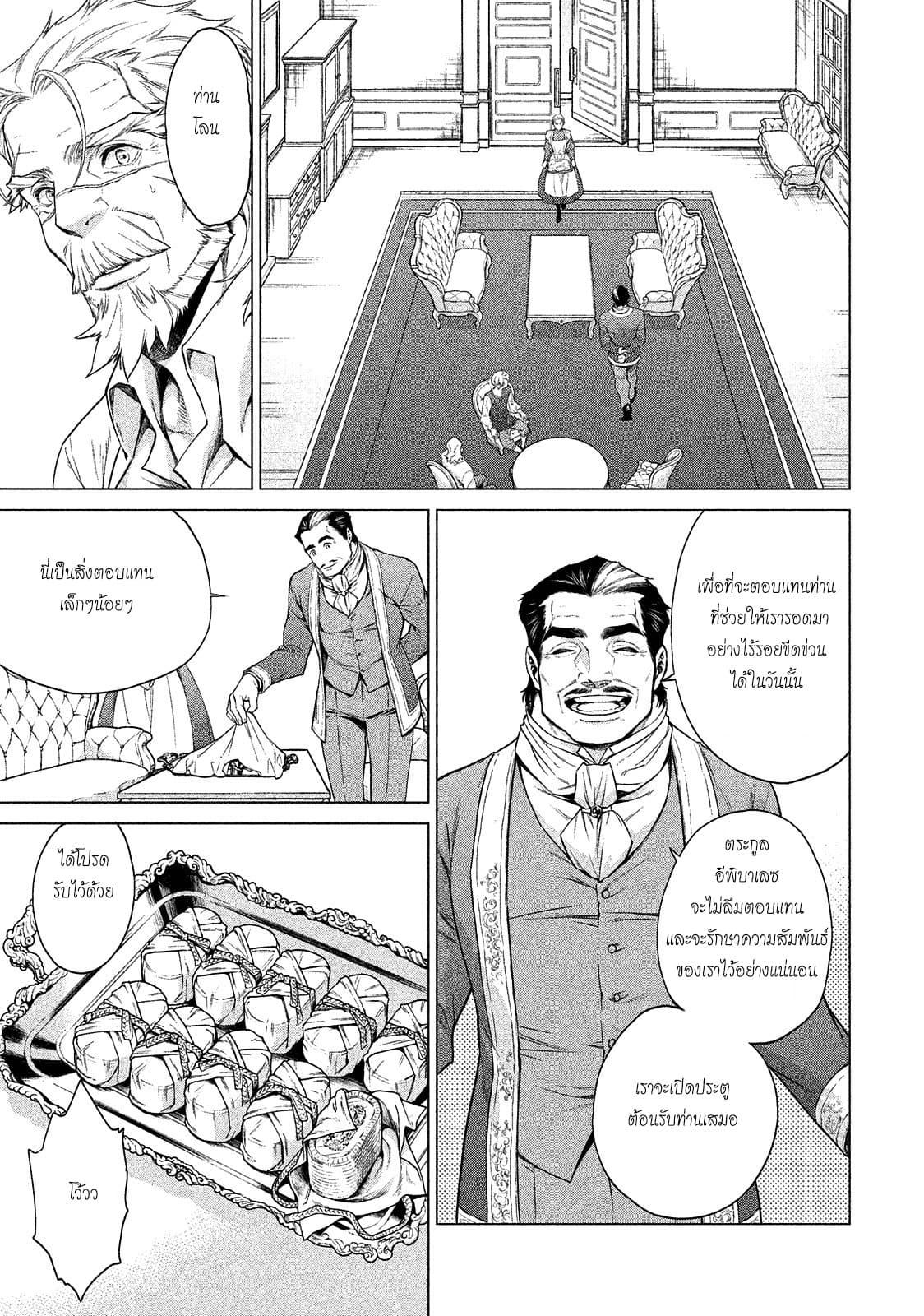 อ่านการ์ตูน Henkyou no Roukishi - Bard Loen ตอนที่ 8 หน้าที่ 13