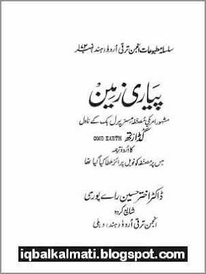 Good Earth By Perl Urdu