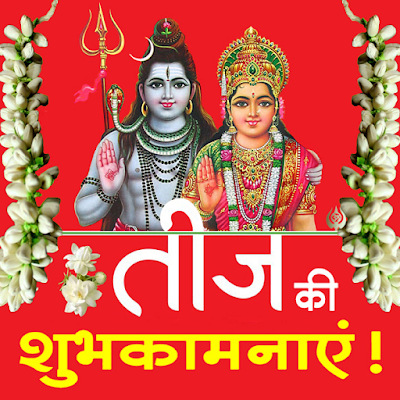 Hartalika Teej Vrat Greetings : IMAGES, GIF, ANIMATED GIF, WALLPAPER, STICKER FOR WHATSAPP & FACEBOOK
