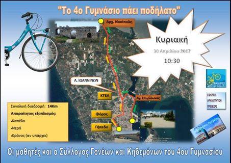 Ποδηλατικό διήμερο, στην Πρέβεζα Μαθητική και όχι μόνο… Ποδηλατοπορεία, την Κυριακή 30 Απριλίου