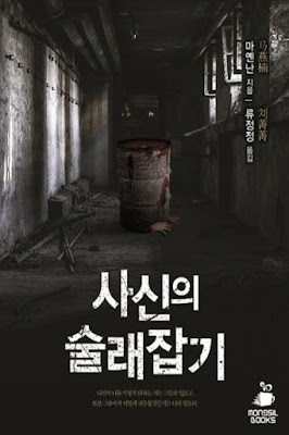 In the name of sin book cover