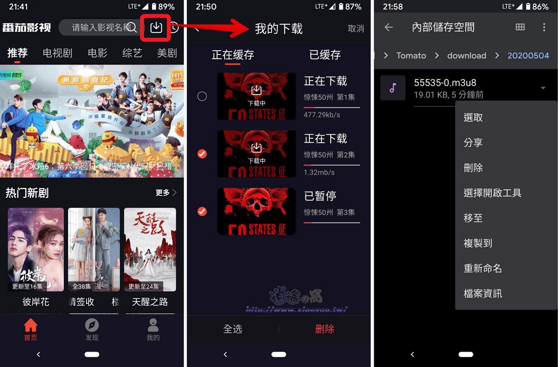 番茄影視 App 手機追劇看電影,免費無廣告 Android,iOS 系統都能使用 - 逍遙の窩