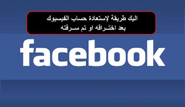 كيف استرجاع حسابك الفيسبوك تعرض للإختراق أو نسيت كلمة السر