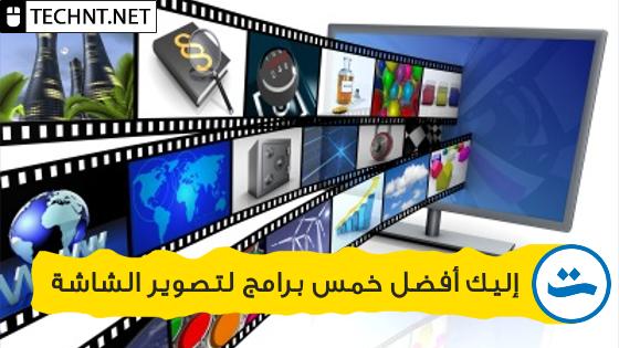 أفضل 5 برامج مجانية لتصوير الشاشة الكمبيوتر ( بديل كامتازيا ستوديو ) - التقنية نت - technt.net
