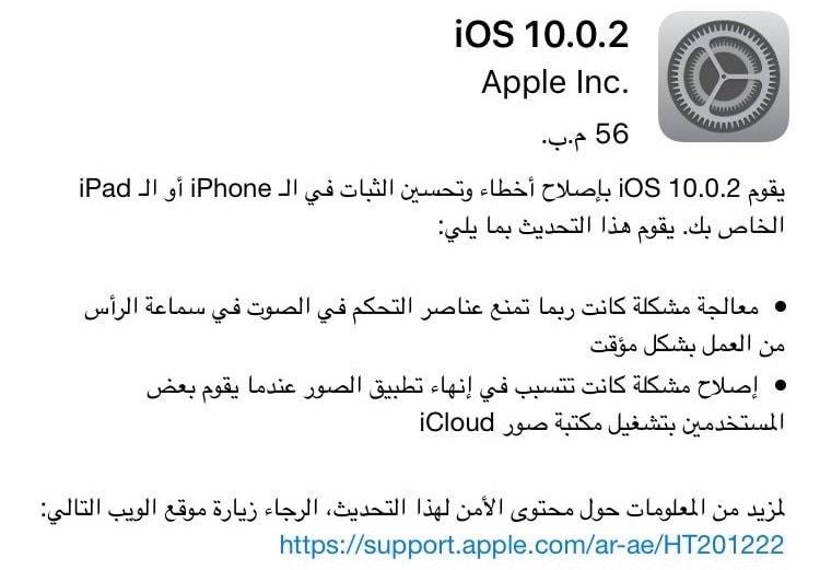 آبل تطلق تحديث النظام iOS 10.0.2