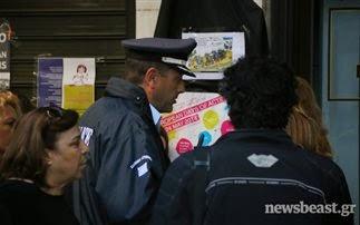 Διορία της ΕΛ.ΑΣ. στις καθαρίστριες να απομακρυνθούν από το υπουργείο