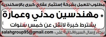 اعلان على الوسيط وظائف وسيط الاسكندرية - موقع عرب بريك