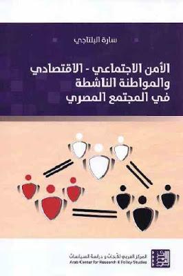 كتاب الأمن الاجتماعي - الاقتصادي pdf