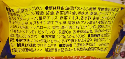 【NISSIN(日清食品)】日清焼そばU.F.O. 上海オイスター焼そば 香味油の旨み 本格中華 炒め風