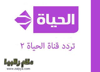 تردد قناة الحياة2