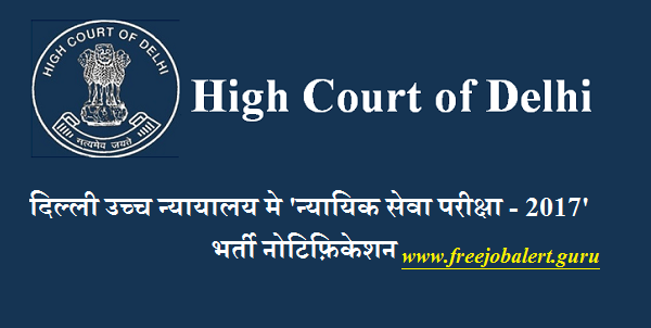 High Court of Delhi, New Delhi, Judicial Service Examination, Delhi, High Court, Judiciary, Karnataka Judiciary, Latest Jobs, delhi high court logo