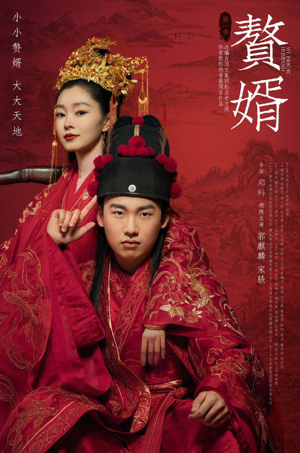 Ở Rể - My Heroic Husband (2021)