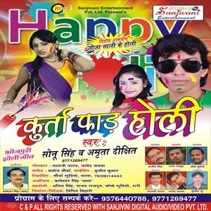 Kurta Far Holi 2 - Bhojpuri album march 2016