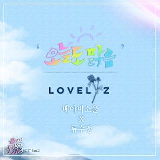 Ryu Soo Jung (류수정) & Baby Soul (베이비 소울) – CLEAN (오늘도 맑음)