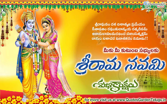 Sita Rama Kalyanam images with sri rama navami Quotes wishes wallpapers