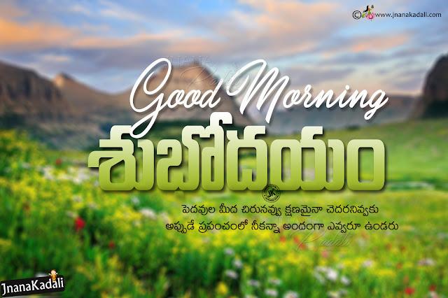 telugu quotes, subhodayam in telugu, telugu online good morning speeches, best subhodayam quotes in telugu