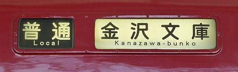 京浜急行電鉄 普通 金沢文庫行き1 2000形2451F運転終了
