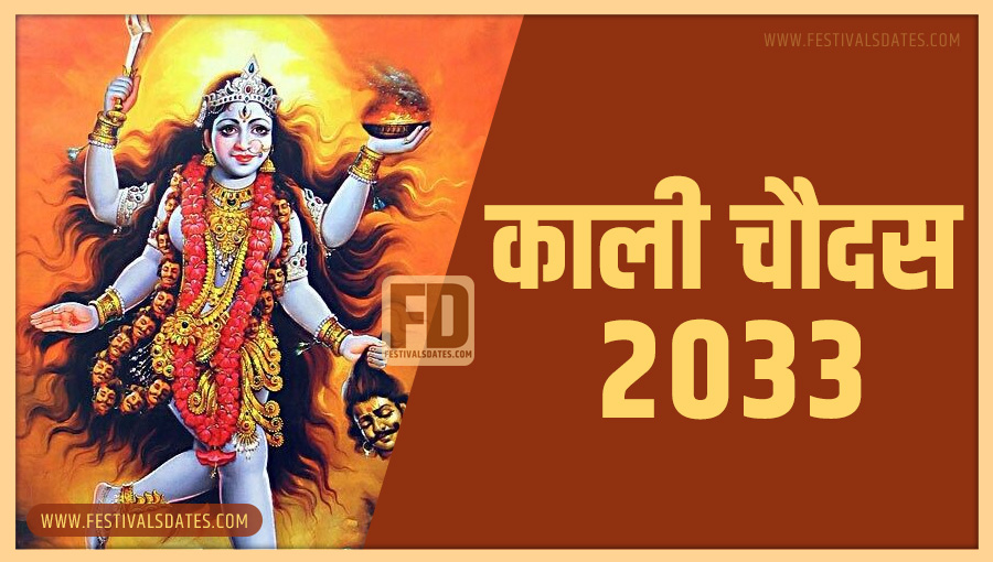 2033 काली चौदास पूजा तारीख व समय भारतीय समय अनुसार