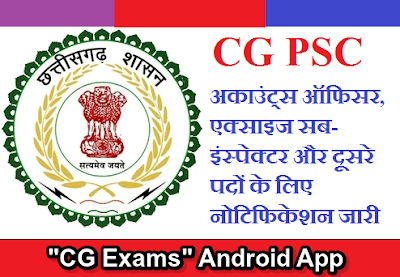 /cgpsc-recruitment-2018-chhattisgarh-public-service-commission-apply-for-160-excise-duty-inpector-accounts-posts