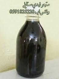 زيت الحشيش الافغاني الاصلي الخام