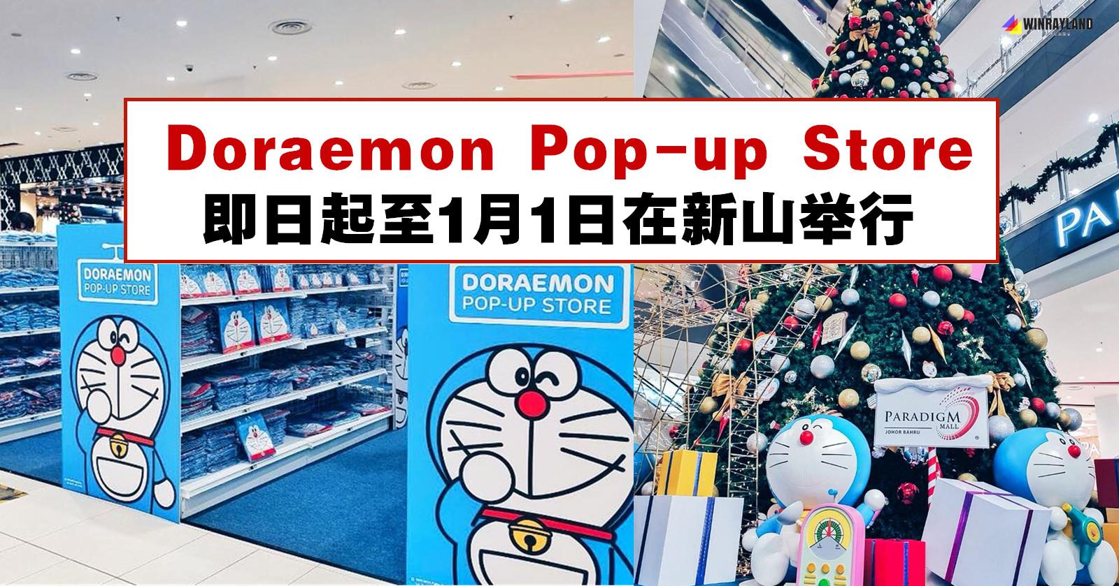Doraemon Pop-up Store来啦!即日起至1月1日