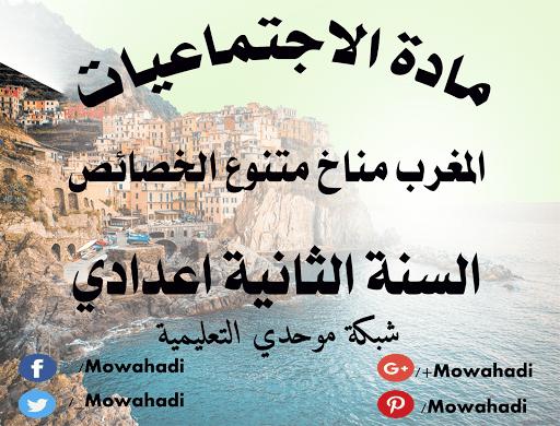 درس المغرب: مناخ متنوع الخصائص للسنة الثانية اعدادي