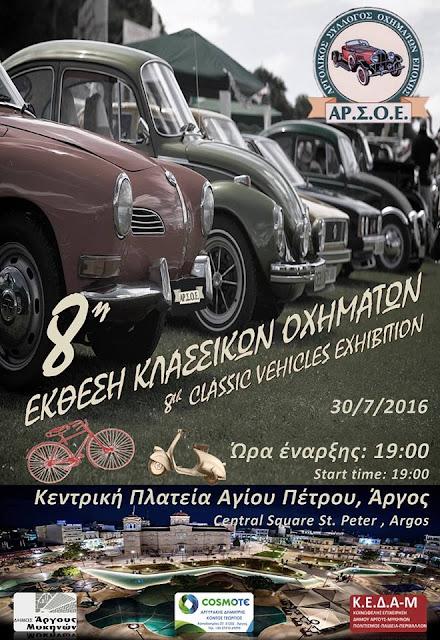8η Έκθεση Κλασικών Οχημάτων στο Άργος